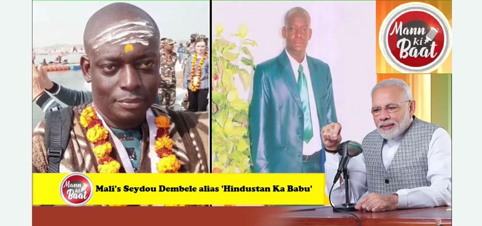 Hon'ble PM Modi praised Mali's Seydou Dembele alias 'Hindustan Ka Babu'  in the programme