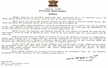 Message from Hon'ble Prime Minister Shri Narendra Modi on the occasion of World Hindi Day, 2021